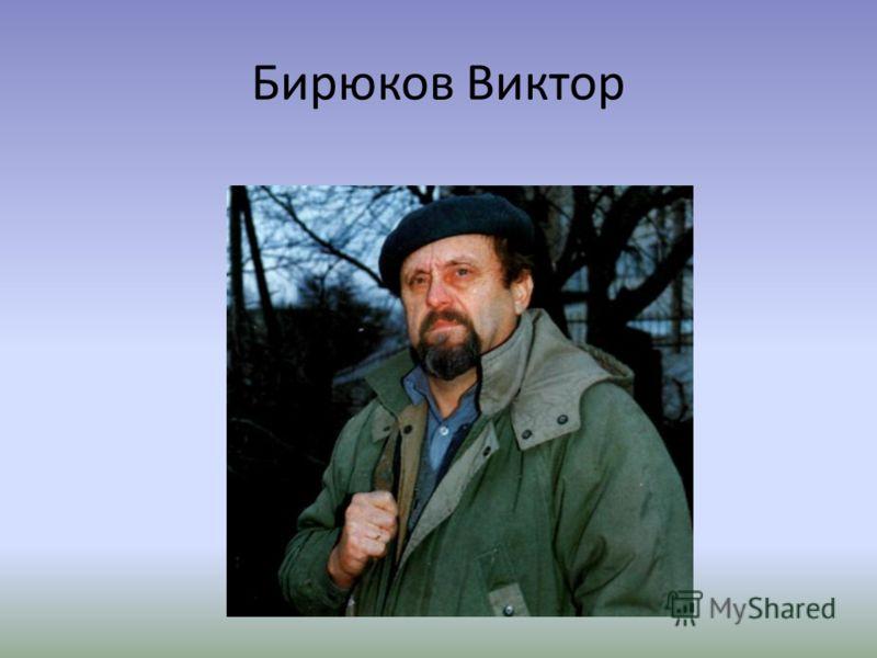 Бирюков Виктор
