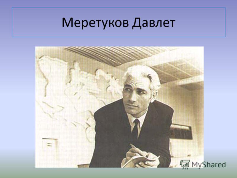 Меретуков Давлет