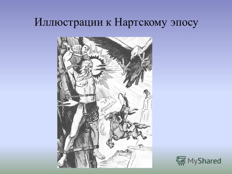 Иллюстрации к Нартскому эпосу