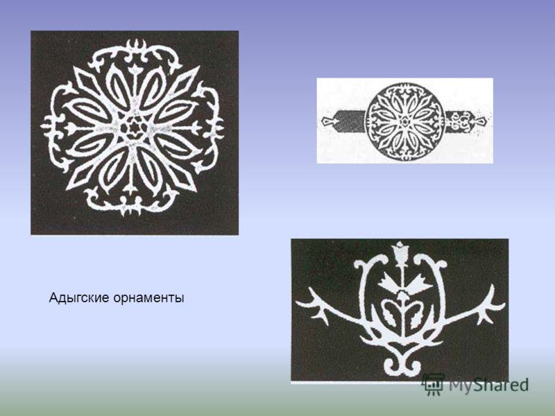 Адыгские орнаменты