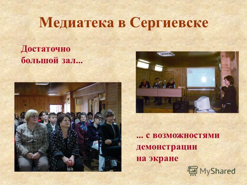 Медиатека в Сергиевске Достаточно большой зал...... с возможностями демонстрации на экране
