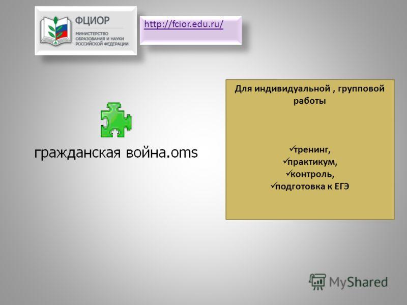 http://fcior.edu.ru/ Для индивидуальной, групповой работы тренинг, практикум, контроль, подготовка к ЕГЭ
