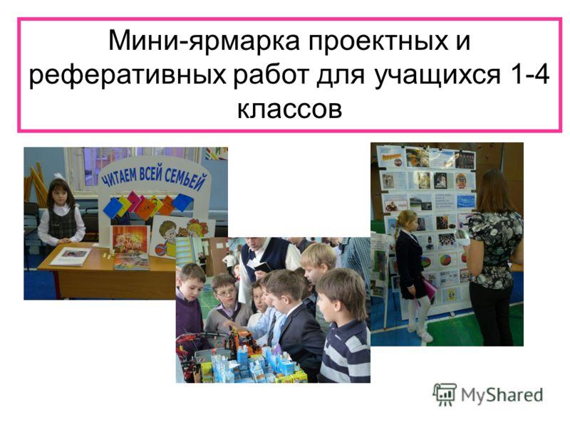 Мини-ярмарка проектных и реферативных работ для учащихся 1-4 классов