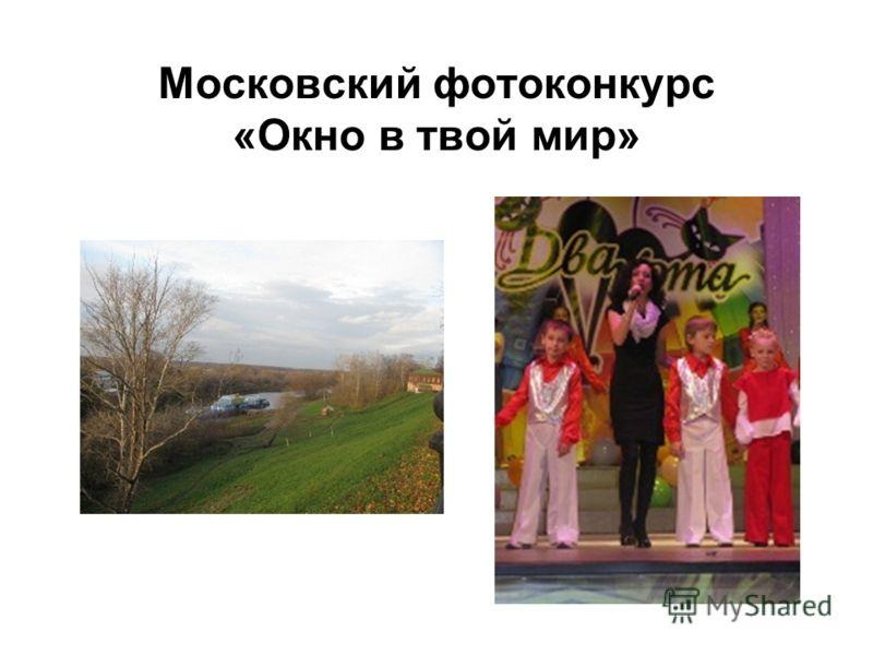 Московский фотоконкурс «Окно в твой мир»
