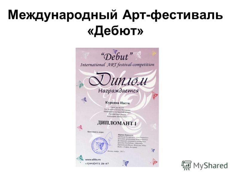 Международный Арт-фестиваль «Дебют»