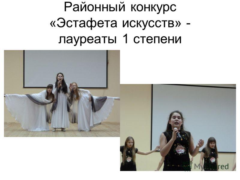 Районный конкурс «Эстафета искусств» - лауреаты 1 степени