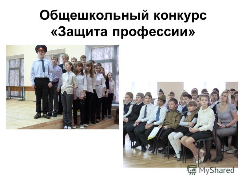 Общешкольный конкурс «Защита профессии»
