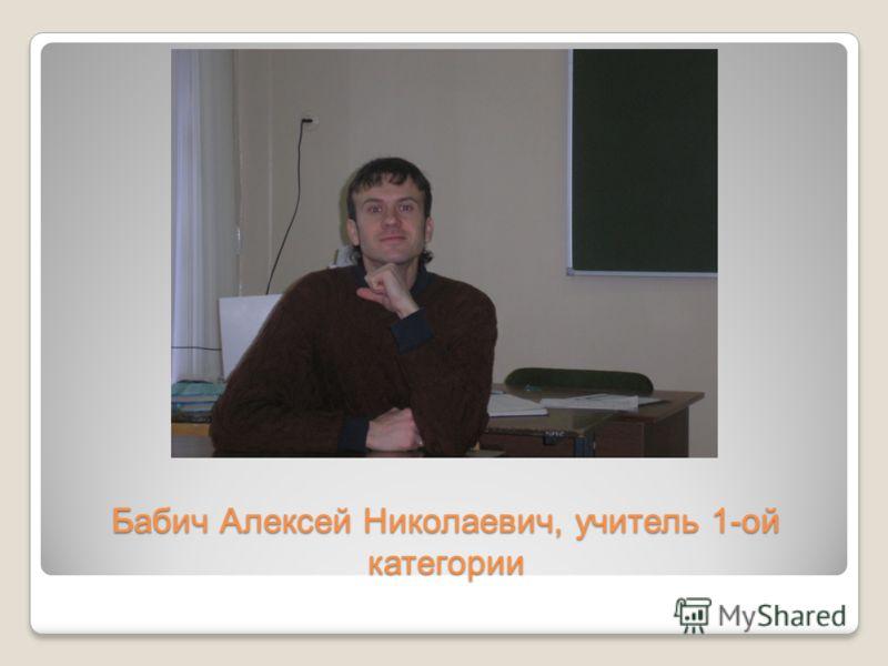 Бабич Алексей Николаевич, учитель 1-ой категории