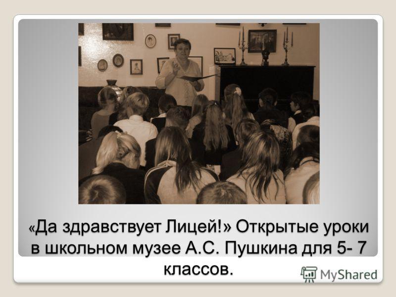 « Да здравствует Лицей!» Открытые уроки в школьном музее А.С. Пушкина для 5- 7 классов.
