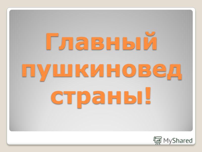 Главный пушкиновед страны!