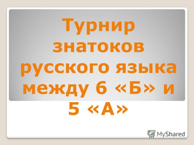 Турнир знатоков русского языка между 6 «Б» и 5 «А»
