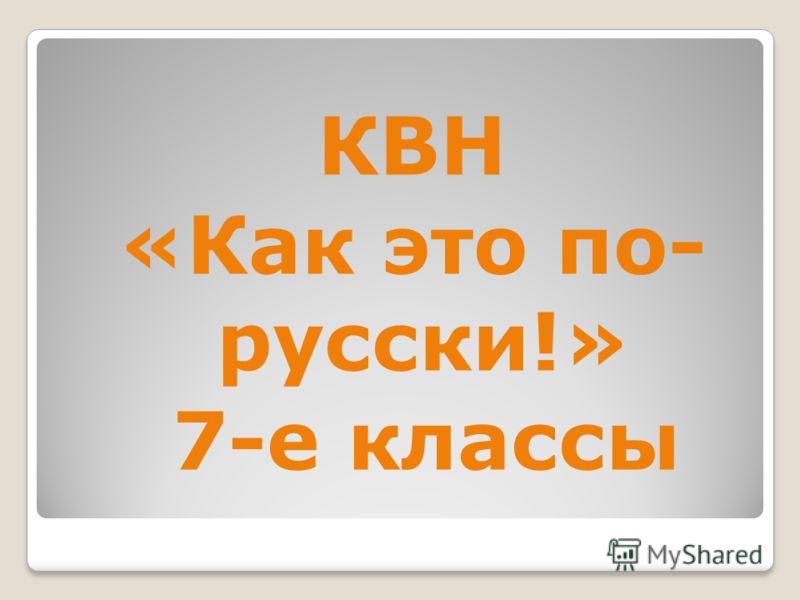 КВН «Как это по- русски!» 7-е классы