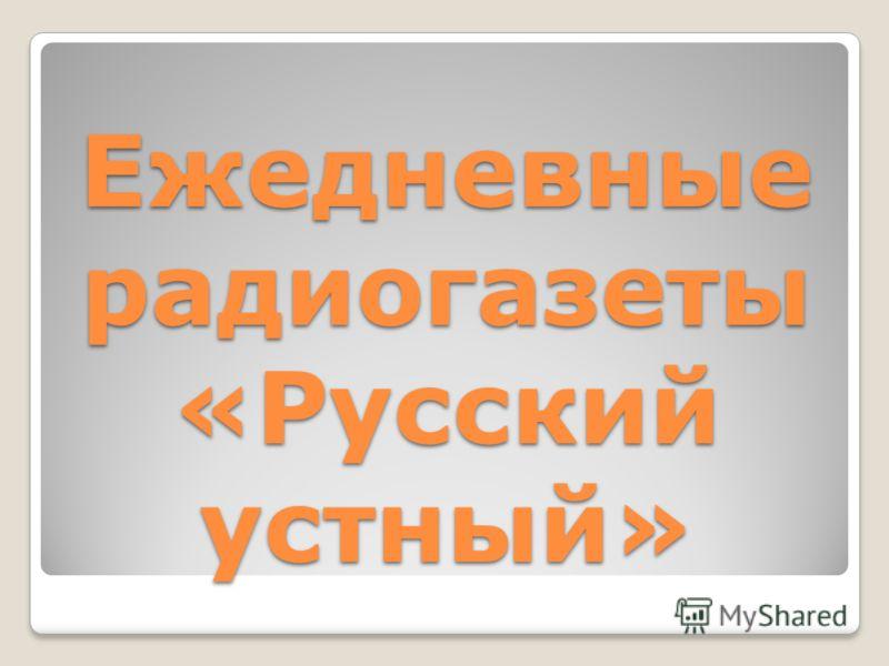 Ежедневные радиогазеты «Русский устный»