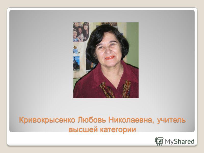 Кривокрысенко Любовь Николаевна, учитель высшей категории