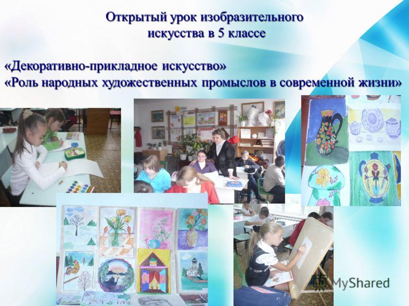 mmnbmnmn Открытый урок изобразительного искусства в 5 классе искусства в 5 классе «Декоративно-прикладное искусство» «Роль народных художественных промыслов в современной жизни»