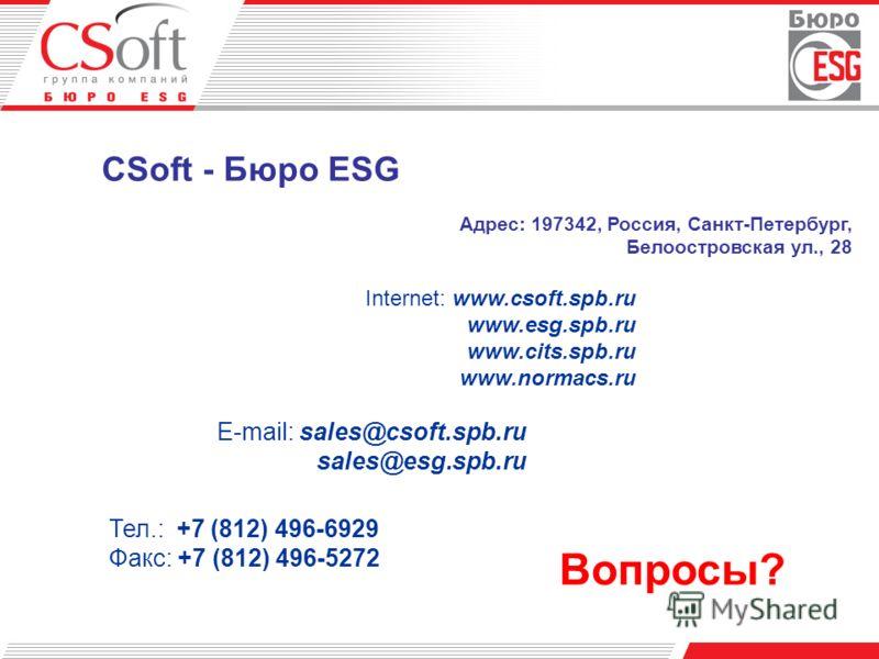 Адрес: 197342, Россия, Санкт-Петербург, Белоостровская ул., 28 Тел.: +7 (812) 496-6929 Факс: +7 (812) 496-5272 E-mail: sales@csoft.spb.ru sales@esg.spb.ru Internet: www.csoft.spb.ru www.esg.spb.ru www.cits.spb.ru www.normacs.ru Вопросы? CSoft - Бюро