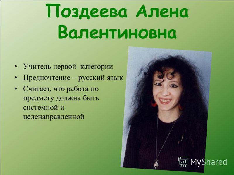 Поздеева Алена Валентиновна Учитель первой категории Предпочтение – русский язык Считает, что работа по предмету должна быть системной и целенаправленной
