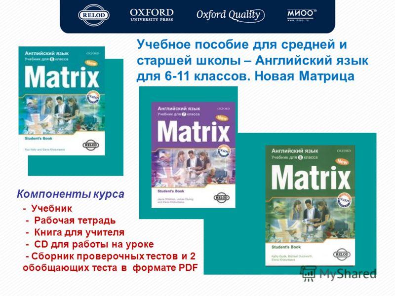 гдз к английскому языку 8 класс матрикс