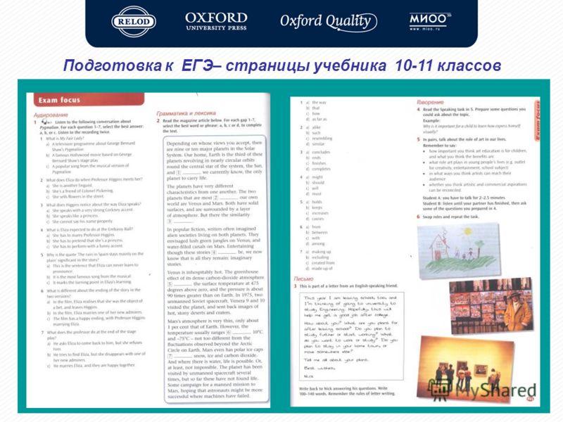 7 Подготовка к ЕГЭ– страницы учебника 10-11 классов