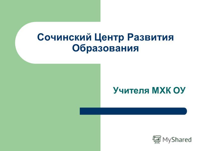 Сочинский Центр Развития Образования Учителя МХК ОУ