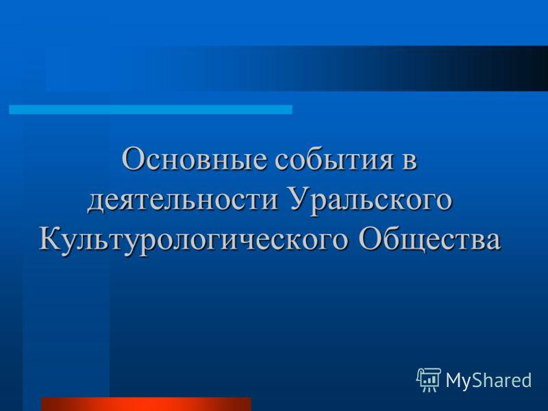 Основные события в деятельности Уральского Культурологического Общества