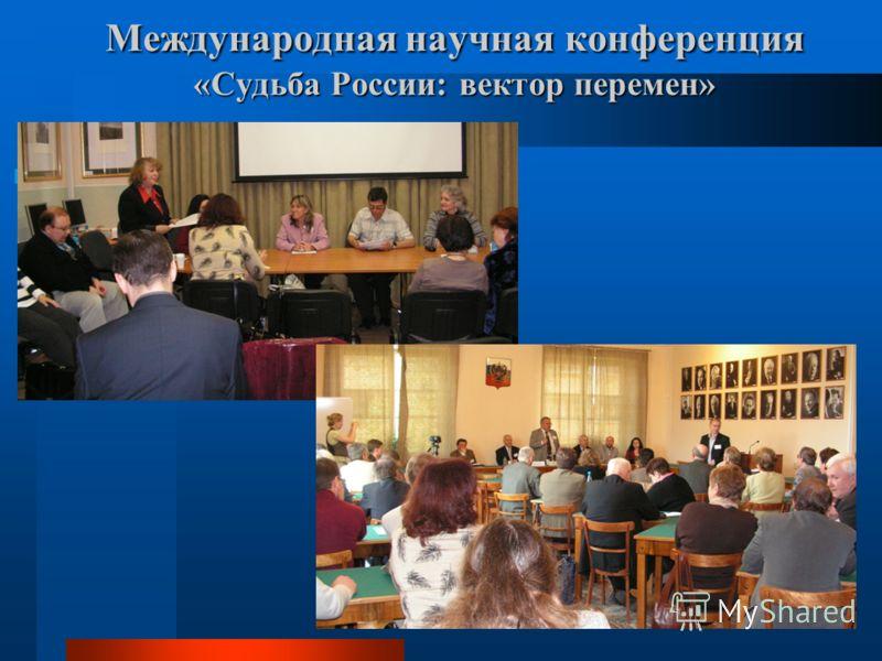 Международная научная конференция «Судьба России: вектор перемен»