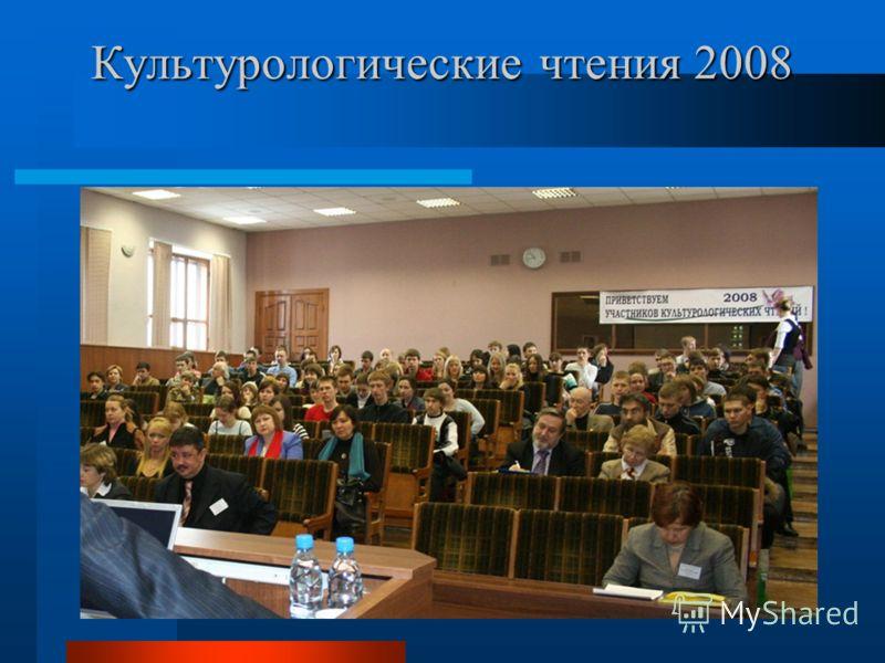 Культурологические чтения 2008