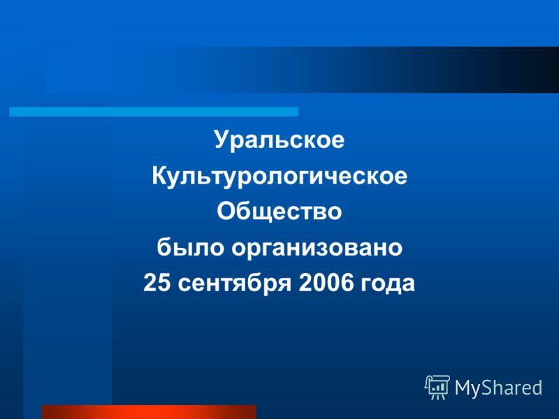 Уральское Культурологическое Общество было организовано 25 сентября 2006 года