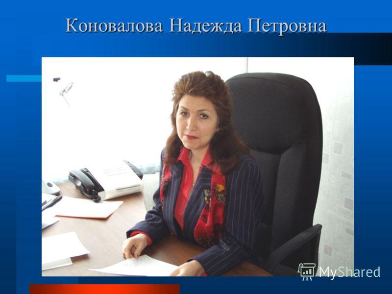 Коновалова Надежда Петровна