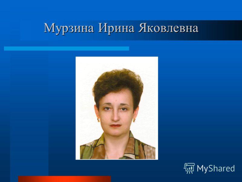 Мурзина Ирина Яковлевна