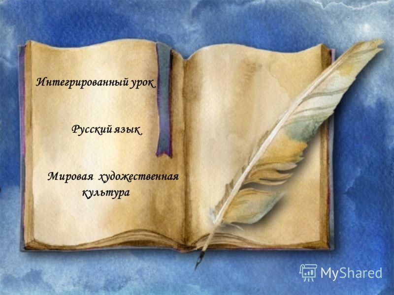 Интегрированный урок Русский язык Мировая художественная культура