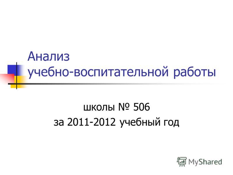 Анализ учебно-воспитательной работы школы 506 за 2011-2012 учебный год