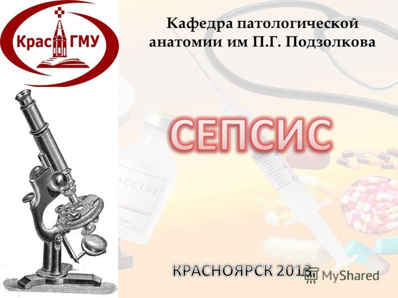 Кафедра патологической анатомии им П.Г. Подзолкова