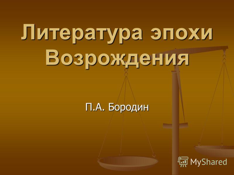 Литература эпохи Возрождения П.А. Бородин