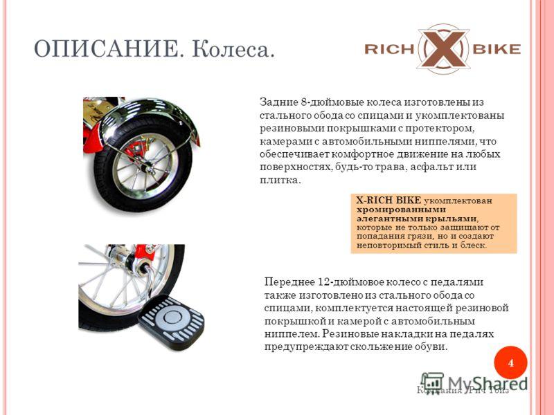 4 ОПИСАНИЕ. Колеса. Задние 8-дюймовые колеса изготовлены из стального обода со спицами и укомплектованы резиновыми покрышками с протектором, камерами с автомобильными ниппелями, что обеспечивает комфортное движение на любых поверхностях, будь-то трав
