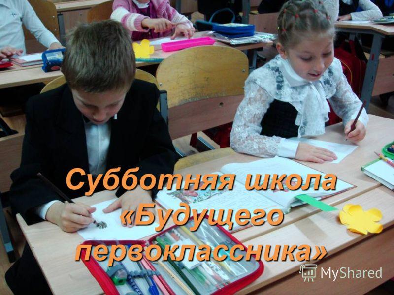 1 Субботняя школа «Будущего первоклассника»