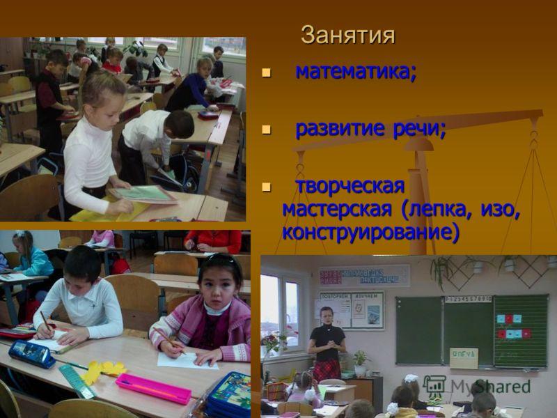 10 Занятия математика; математика; развитие речи; развитие речи; творческая мастерская (лепка, изо, конструирование) творческая мастерская (лепка, изо, конструирование)