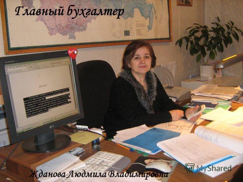 Главный бухгалтер Жданова Людмила Владимировна