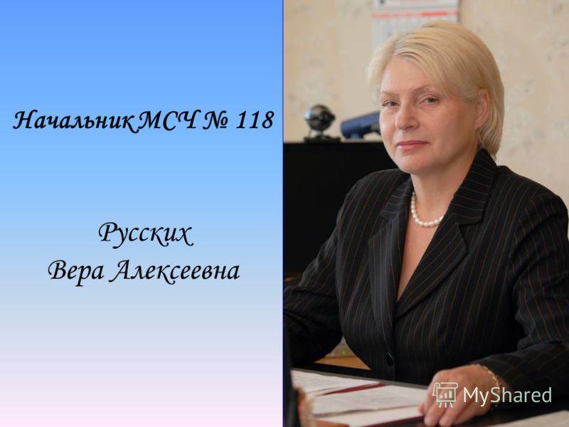 Начальник МСЧ 118 Русских Вера Алексеевна
