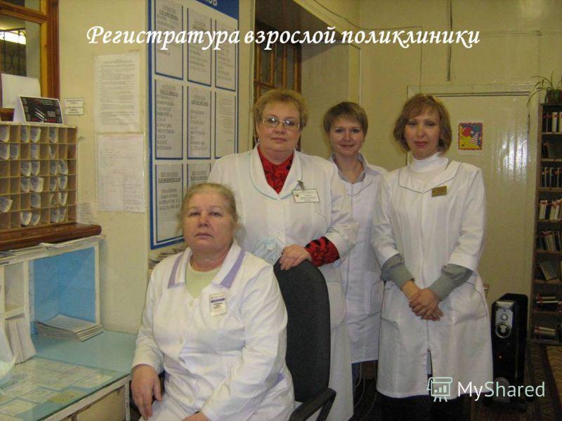 Регистратура взрослой поликлиники
