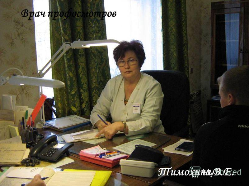 Врач профосмотров Тимохина В.Е.
