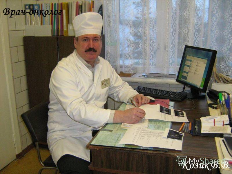 Врач-онколог Козик В.В.
