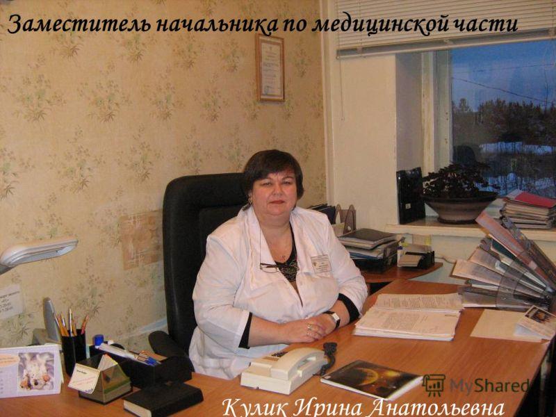 Заместитель начальника по медицинской части Кулик Ирина Анатольевна