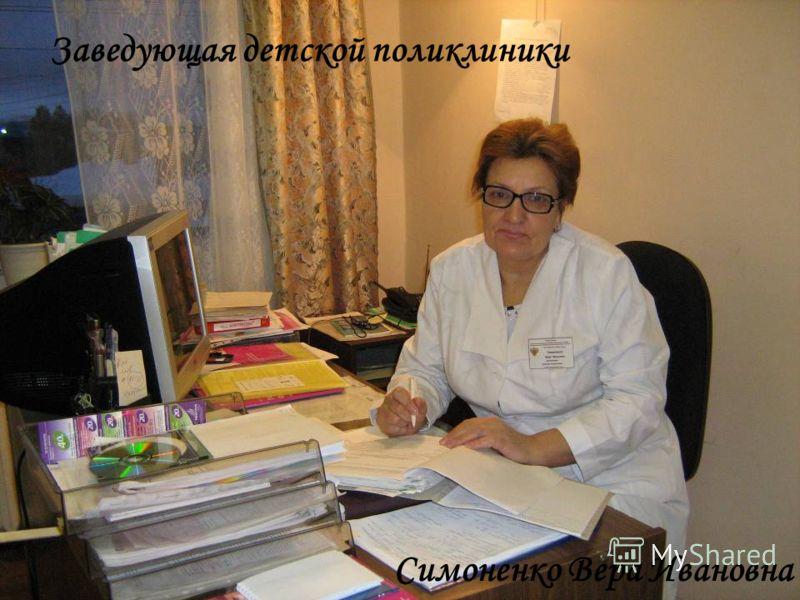 Заведующая детской поликлиники Симоненко Вера Ивановна