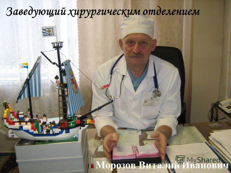Заведующий хирургическим отделением Морозов Виталий Иванович