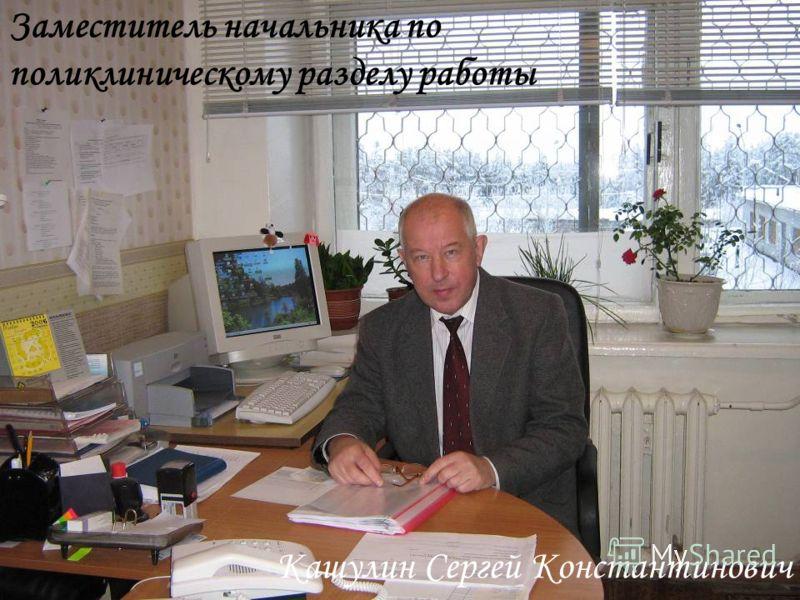 Заместитель начальника по поликлиническому разделу работы Кашулин Сергей Константинович
