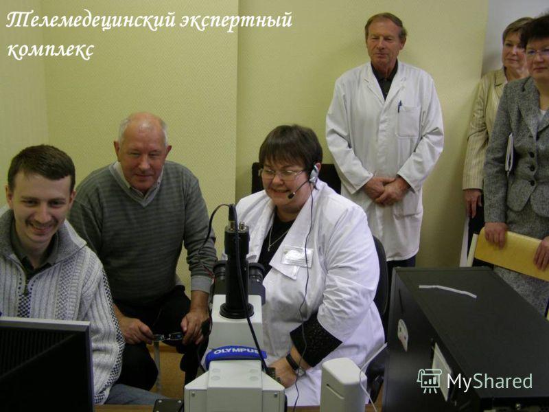 Телемедецинский экспертный комплекс