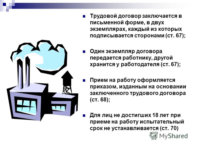 Трудовой договор заключается в письменной форме, в двух экземплярах, каждый из которых подписывается сторонами (ст. 67); Один экземпляр договора передается работнику, другой хранится у работодателя (ст. 67); Прием на работу оформляется приказом, изда