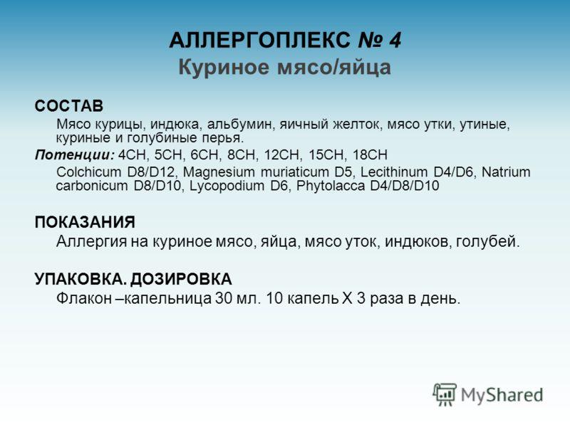 АЛЛЕРГОПЛЕКС 4 Куриное мясо/яйца СОСТАВ Мясо курицы, индюка, альбумин, яичный желток, мясо утки, утиные, куриные и голубиные перья. Потенции: 4CH, 5CH, 6CH, 8CH, 12CH, 15CH, 18CH Colchicum D8/D12, Magnesium muriaticum D5, Lecithinum D4/D6, Natrium ca