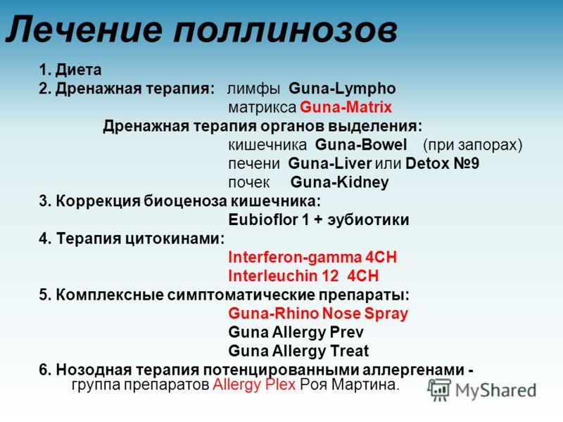 Лечение поллинозов 1. Диета 2. Дренажная терапия: лимфы Guna-Lympho матрикса Guna-Matrix Дренажная терапия органов выделения: кишечника Guna-Bowel (при запорах) печени Guna-Liver или Detox 9 почек Guna-Kidney 3. Коррекция биоценоза кишечника: Eubiofl
